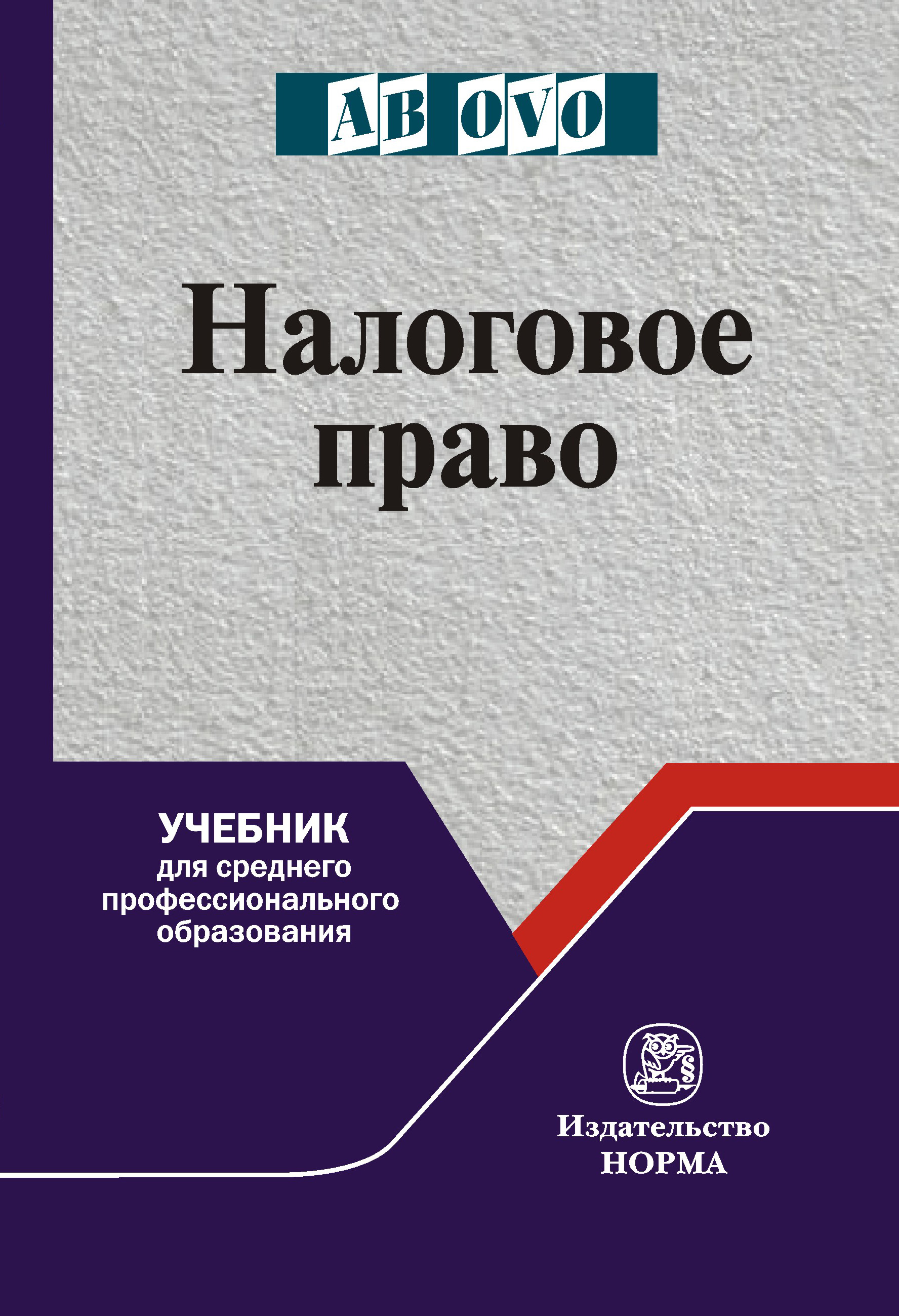 Налоговое право ISBN 978-5-00156-017-3