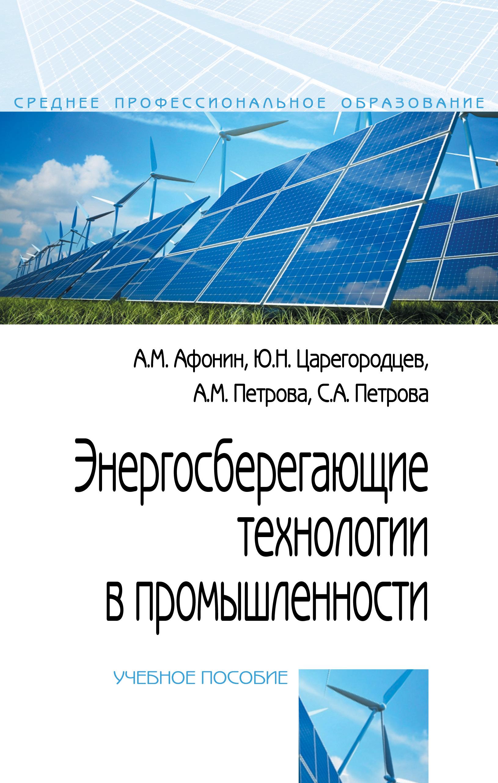 Энергосберегающие технологии в промышленности ISBN 978-5-00091-443-4