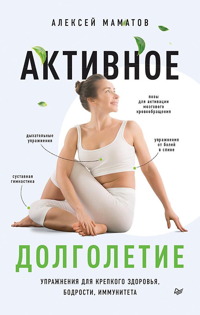 Активное долголетие. Упражнения для крепкого здоровья, бодрости, иммунитета ISBN 978-5-00116-390-9