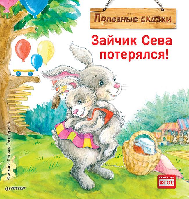 Зайчик Сева потерялся! Полезные сказки ISBN 978-5-00116-440-1