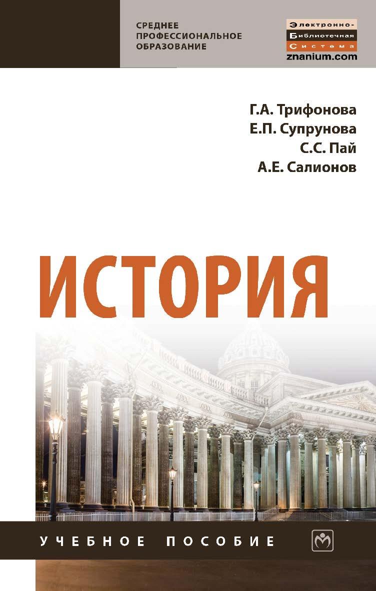 История : учебное пособие. — (Среднее профессиональное образование) ISBN 978-5-16-107152-6