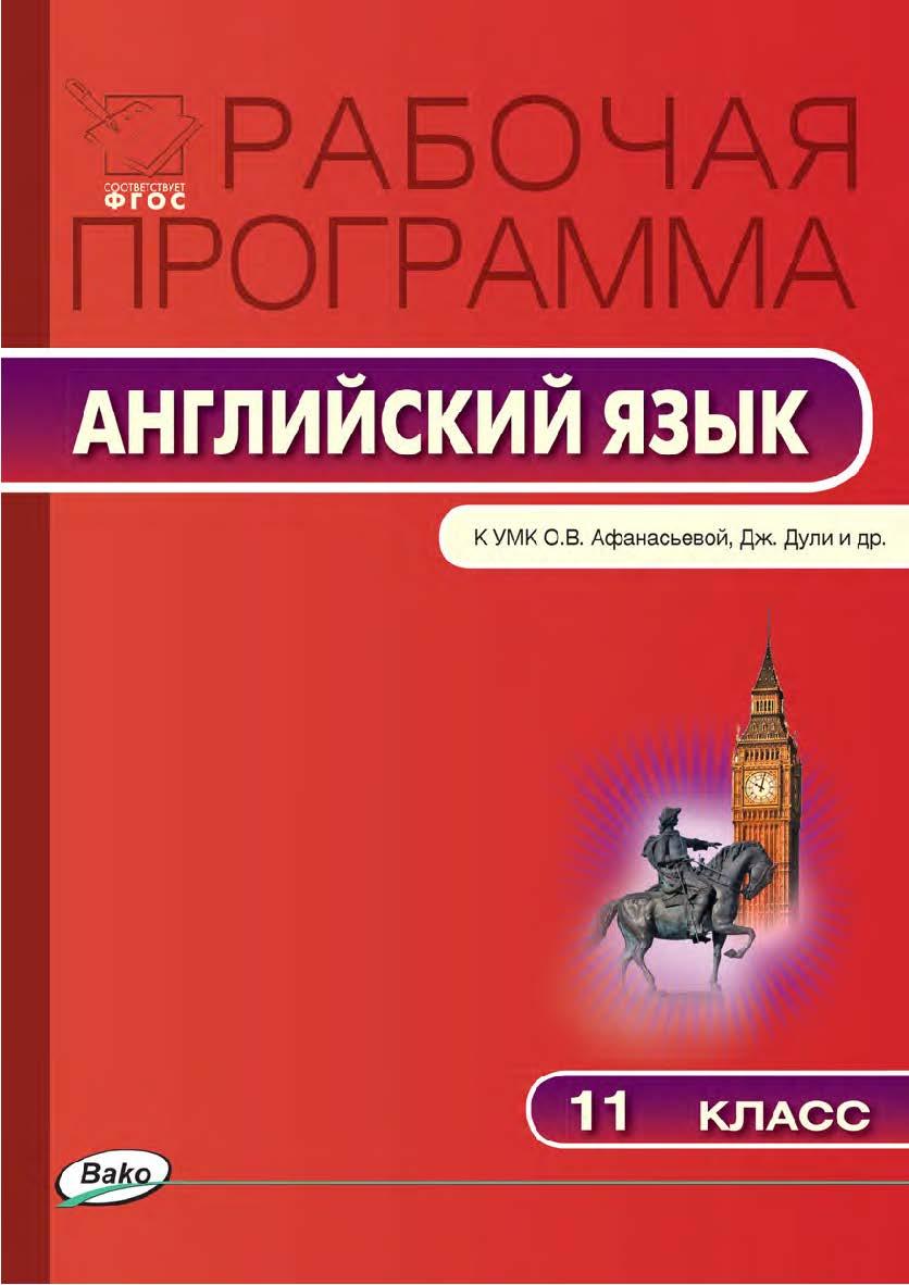 Рабочая программа по английскому языку. 11 класс. – 2-е изд., эл. – (Рабочие программы) ISBN 978-5-408-04782-6