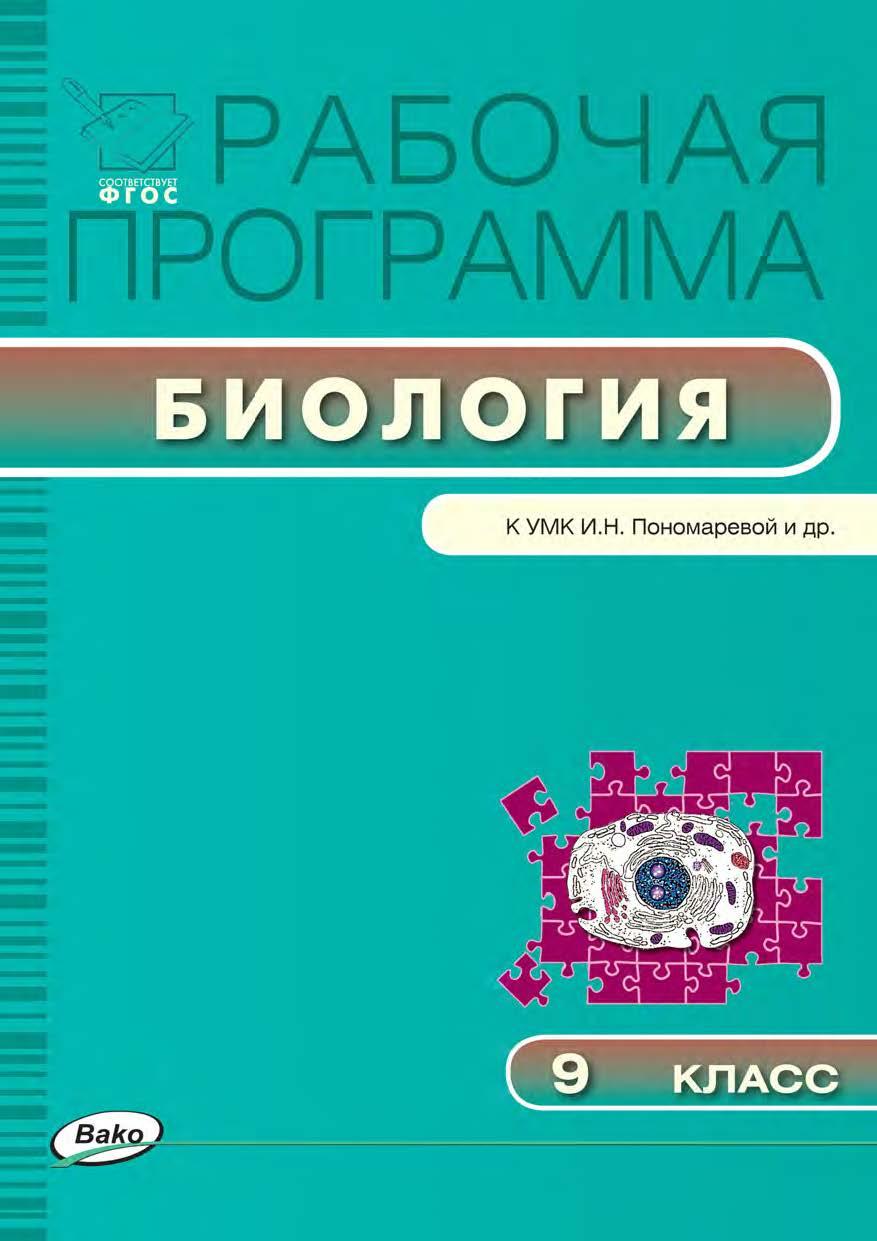 Рабочая программа по биологии. 9 класс. – 2-е изд., эл.  – (Рабочие программы). ISBN 978-5-408-04804-5