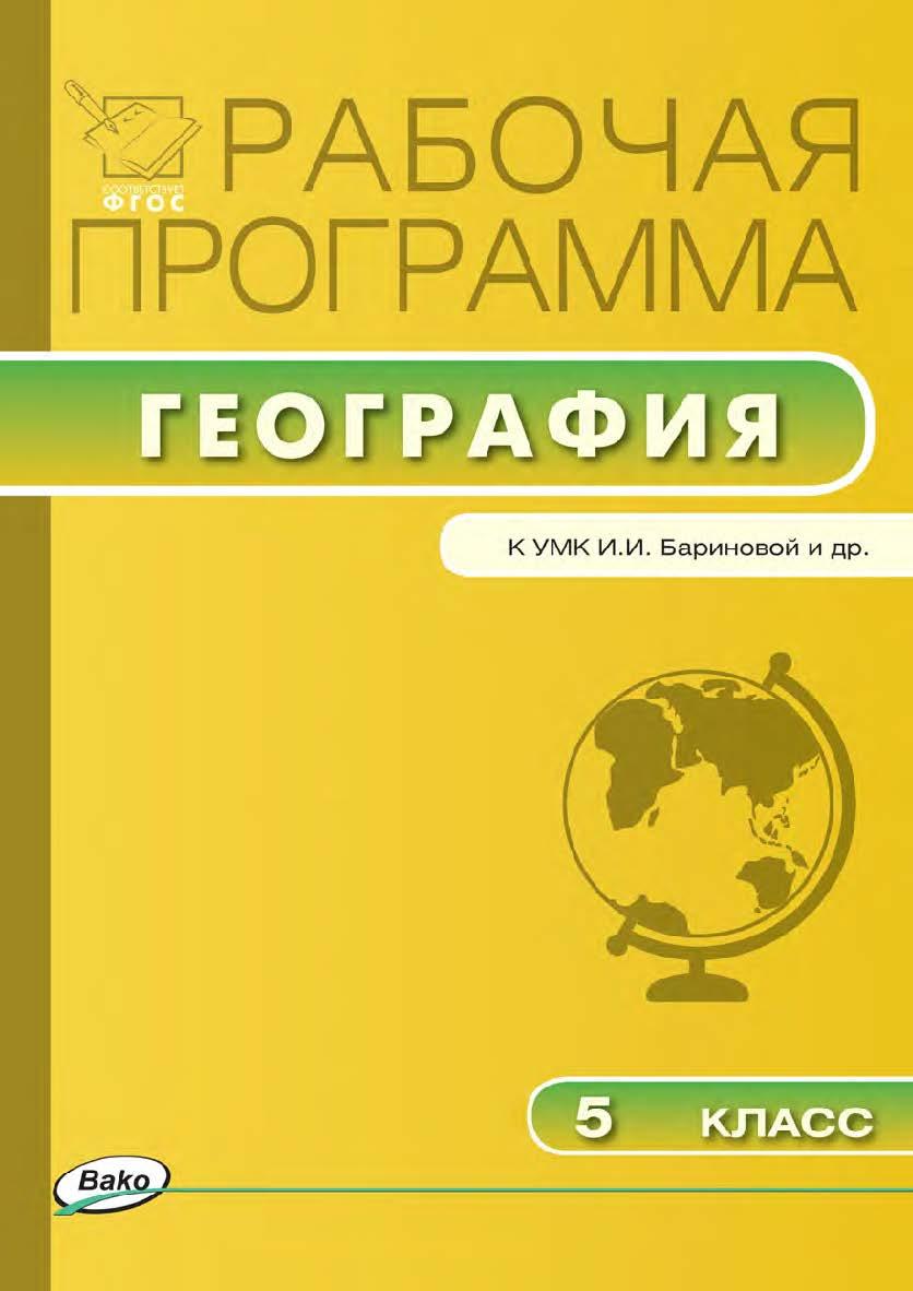 Рабочая программа по географии. 5 класс. – 3-е изд., эл.– (Рабочие программы). ISBN 978-5-408-04815-1