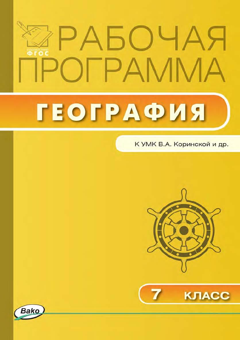 Рабочая программа по географии. 7 класс. – 2-е изд., эл. – (Рабочие программы). ISBN 978-5-408-04817-5