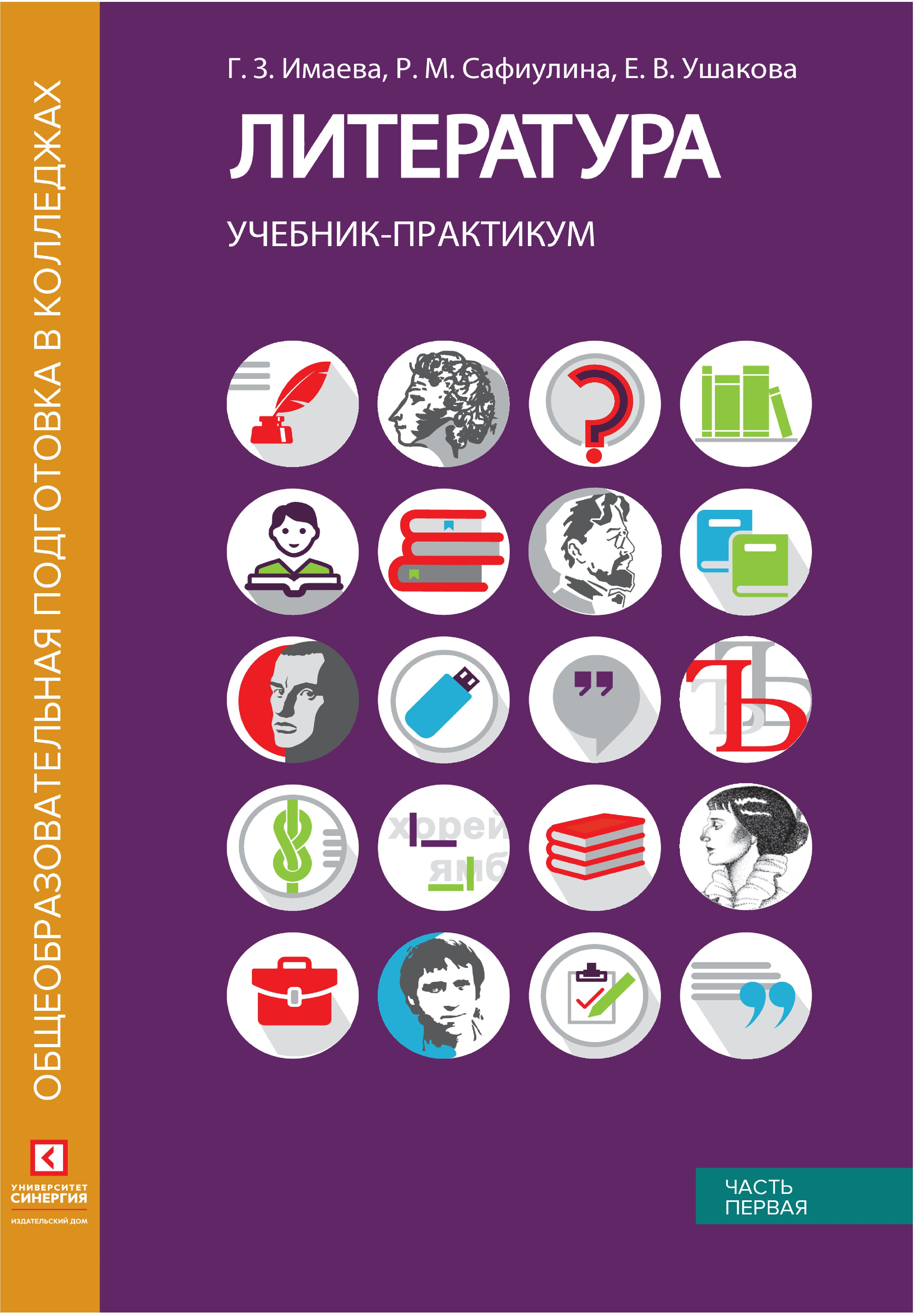 Литература: учебник-практикум в 2 ч. Ч. 1: Литература XIX века . ISBN 978-5-4257-0487-0