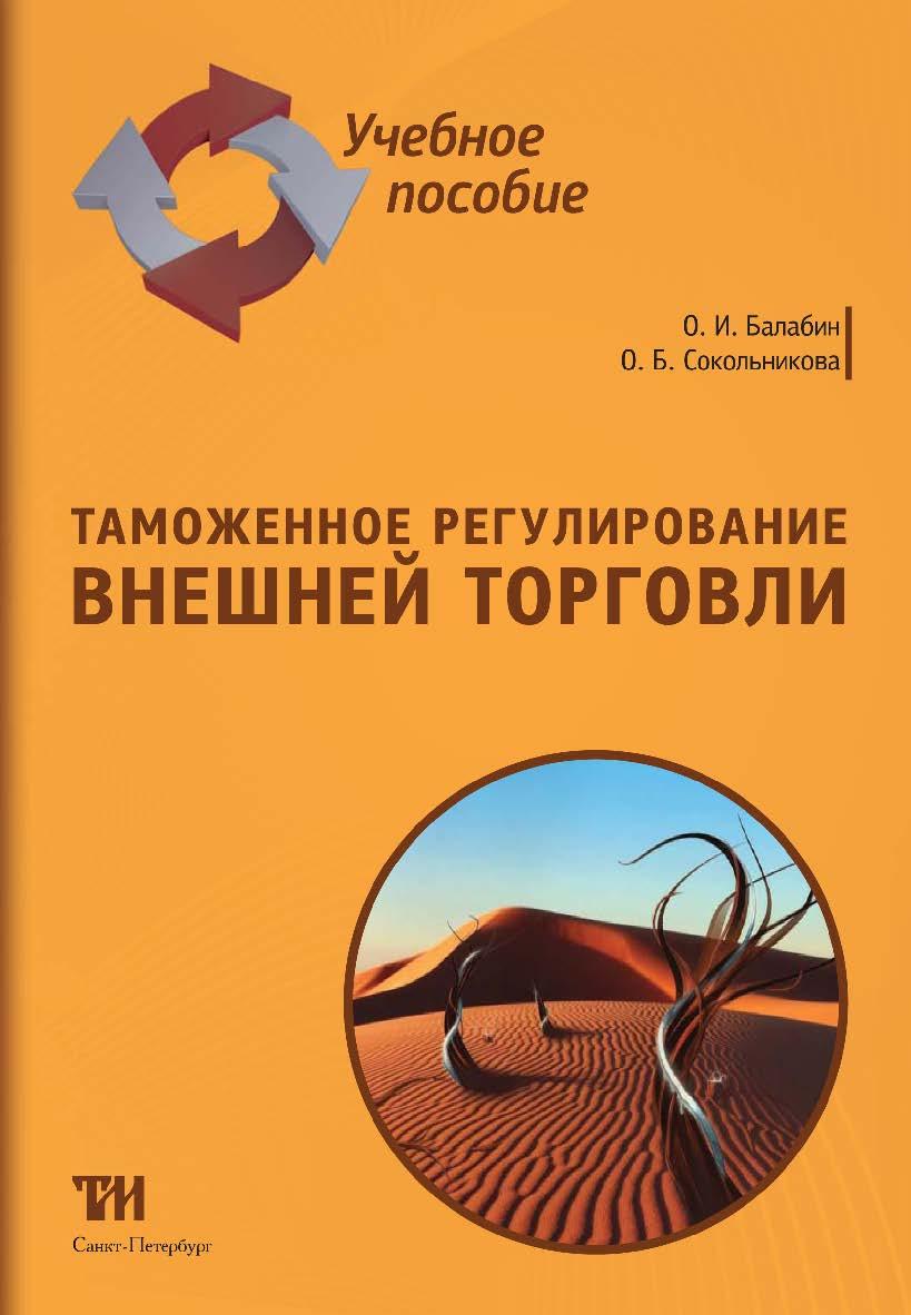Таможенное регулирование внешней торговли: Учебное пособие ISBN 978-5-4377-0145-4