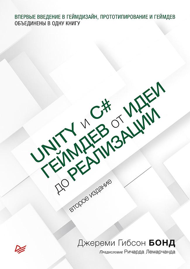 Unity и C#. Геймдев от идеи до реализации. 2-е изд. ISBN 978-5-4461-0715-5
