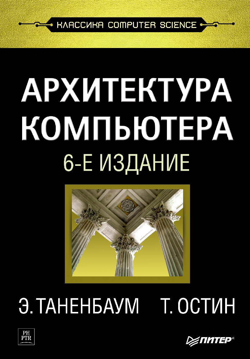 Архитектура компьютера 6-е изд. ISBN 978-5-4461-1103-9