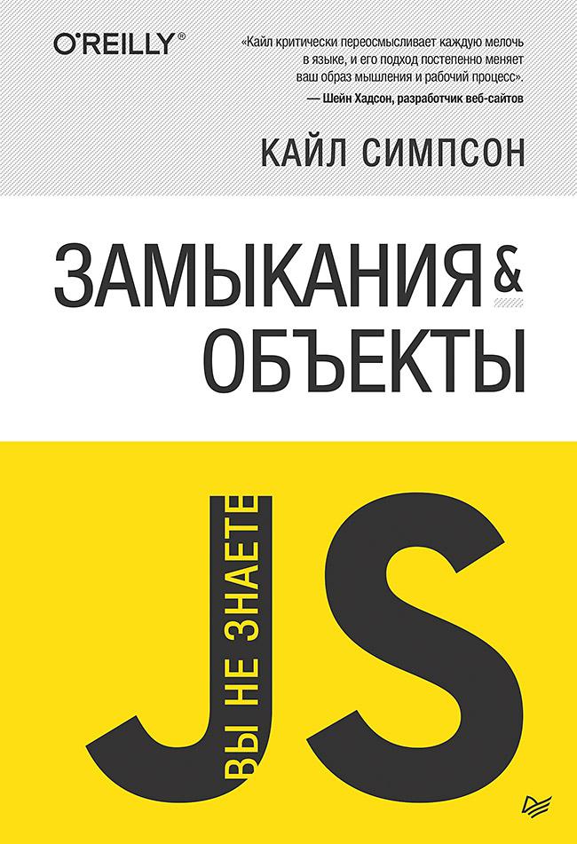 «Вы не знаете JS» Замыкания и объекты ISBN 978-5-4461-1255-5