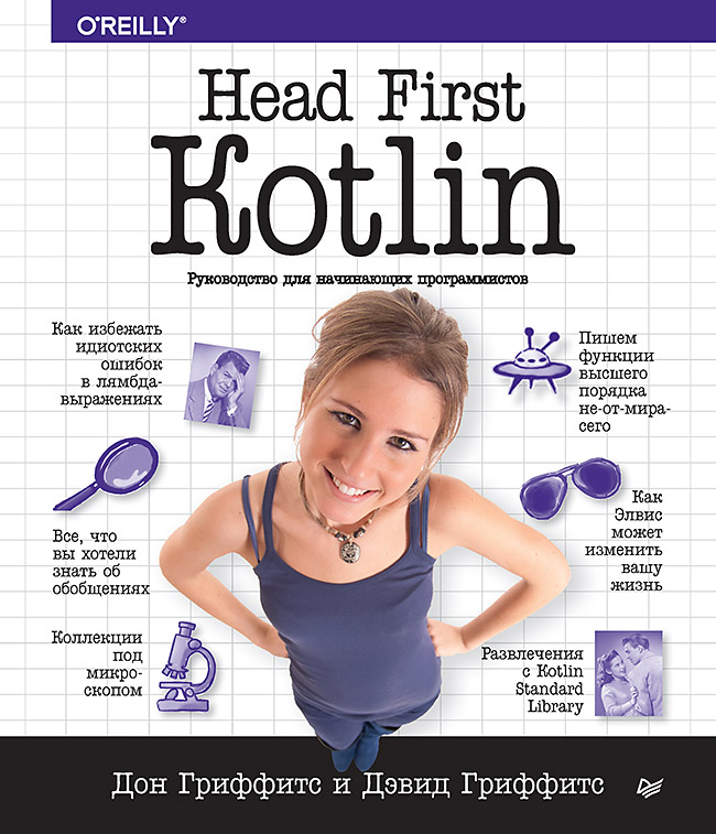 Head First. Kotlin. ISBN 978-5-4461-1335-4