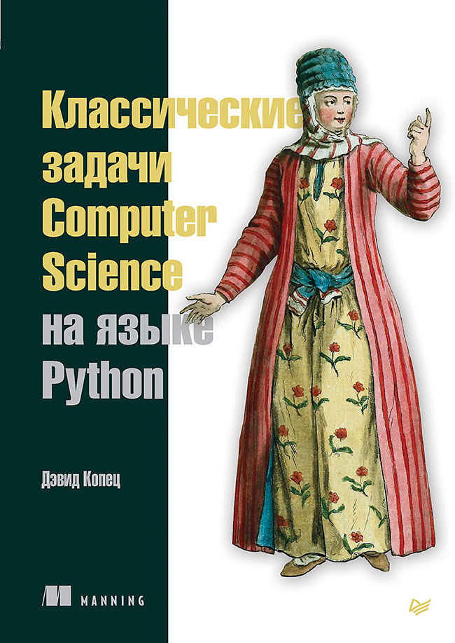 Классические задачи Computer Science на языке Python ISBN 978-5-4461-1428-3