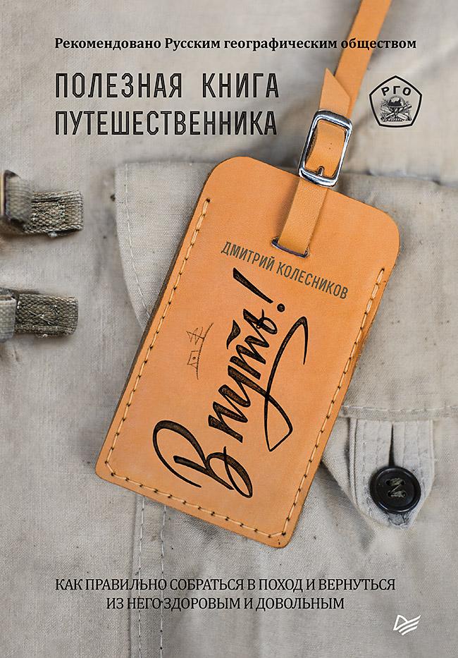 В путь! Полезная книга путешественника ISBN 978-5-4461-1519-8