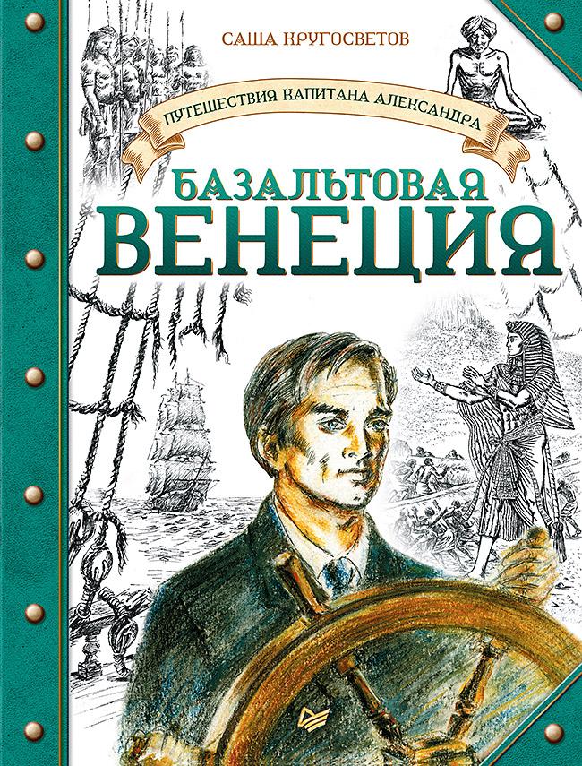 Путешествия капитана Александра. Базальтовая Венеция ISBN 978-5-4461-1714-7