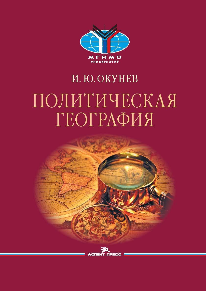Политическая география: Учебник для вузов ISBN 978-5-7567-1106-6