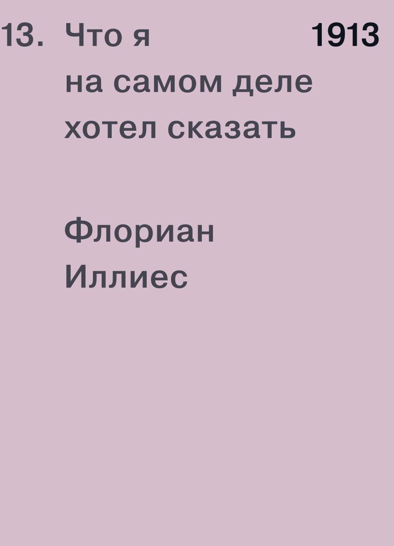 1913. Что я на самом деле хотел сказать / Перевод — Виталий Серов ISBN 978-5-91103-529-7