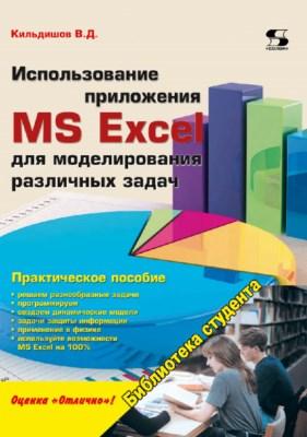 Использование приложения MS Excel для моделирования различных задач ISBN 978-5-91359-342-9
