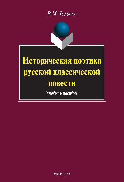 Историческая поэтика русской классической повести.  Учебное пособие ISBN 978-5-9765-0922-1