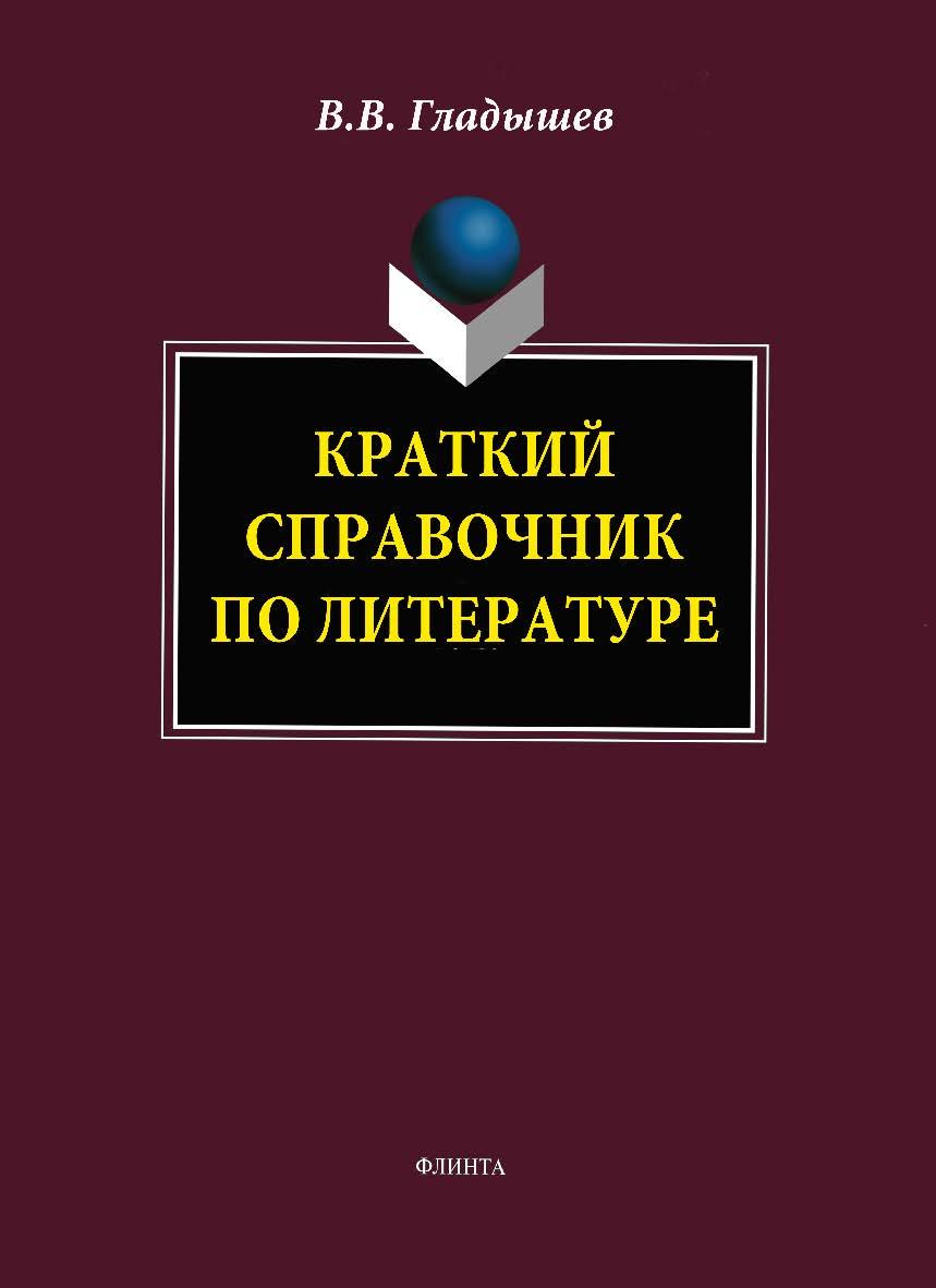 Краткий справочник по литературе ISBN 978-5-9765-1832-2