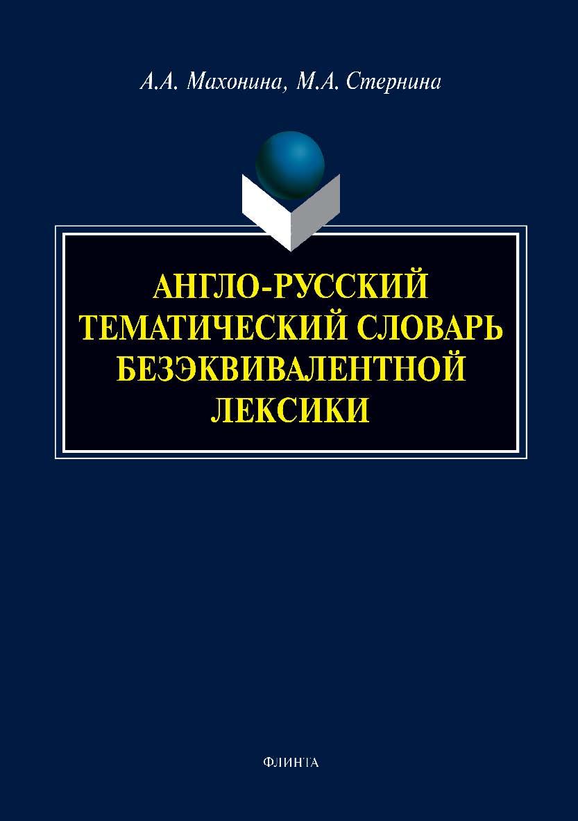Англо-русский тематический словарь безэквивалентной лексики ISBN 978-5-9765-3908-2