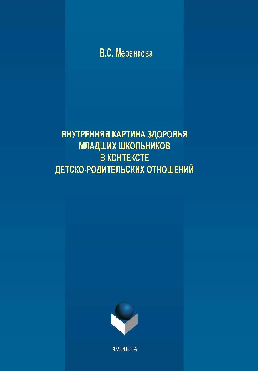 Внутренняя картина здоровья младших школьников в контексте детско-родительских отношений.  Монография ISBN 978-5-9765-4125-2