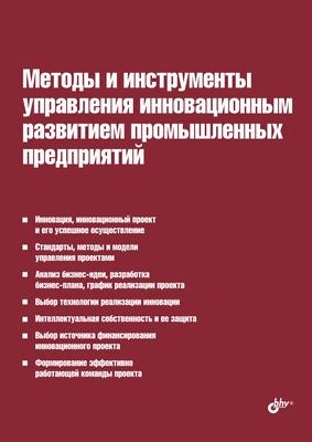 Методы и инструменты управления инновационным развитием промышленных предприятий ISBN 978-5-9775-0896-4