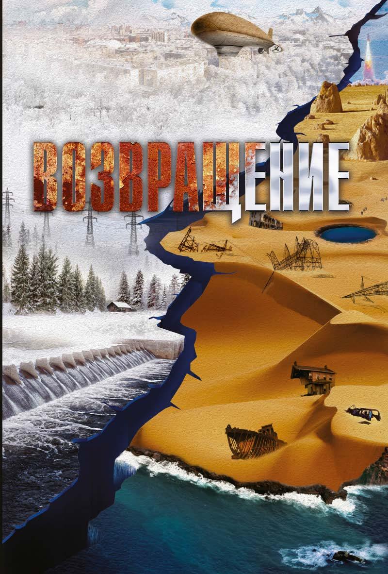 Возвращение. ISBN 978-5-9775-3980-7