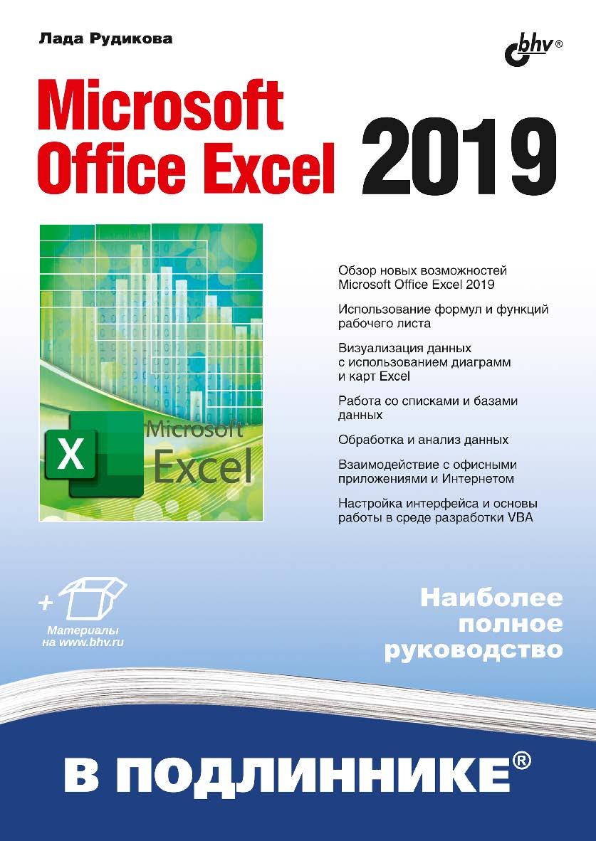 Microsoft Office Excel 2019. — (В подлиннике) ISBN 978-5-9775-4074-2