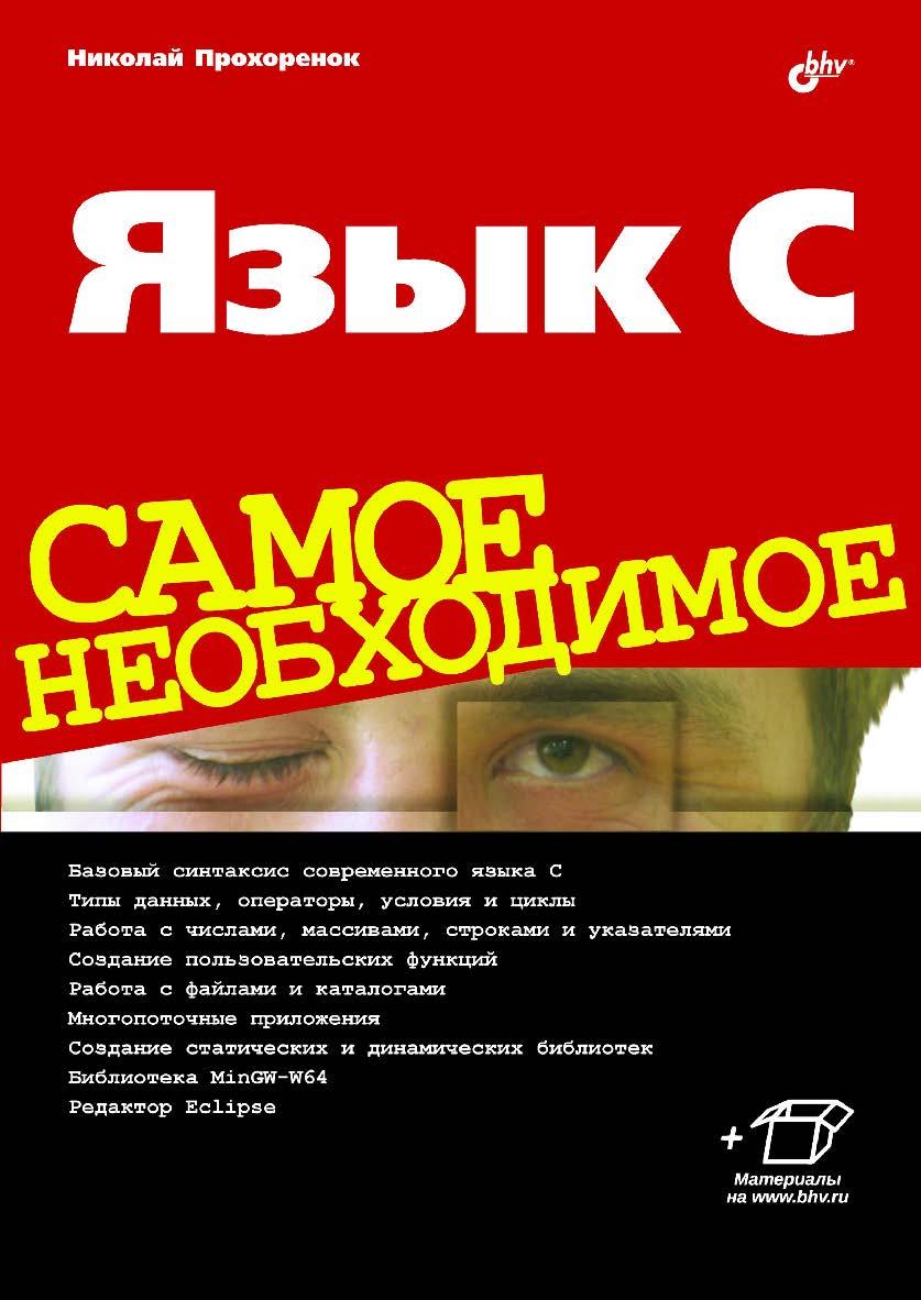Язык C. Самое необходимое. — (Самое необходимое) ISBN 978-5-9775-4116-9