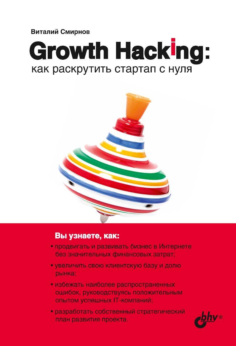Growth Hacking: как раскрутить стартап с нуля. —(С нуля) ISBN 978-5-9775-6610-0