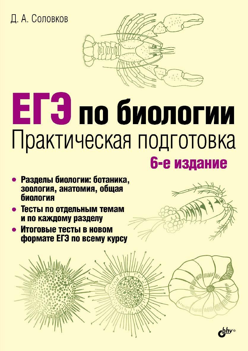 ЕГЭ по биологии. Практическая подготовка. — 6-е изд., испр. и доп. ISBN 978-5-9775-6622-3