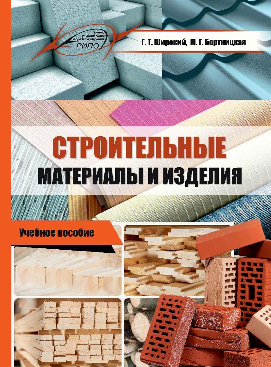 Строительные материалы и изделия : Учебное пособие ISBN 978-985-503-990-8