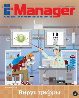 IT-Manager ISBN itmedia_29
