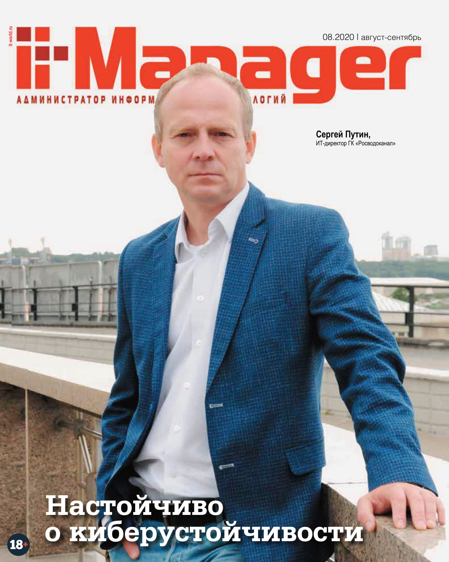 IT-Manager ISBN itmedia_19