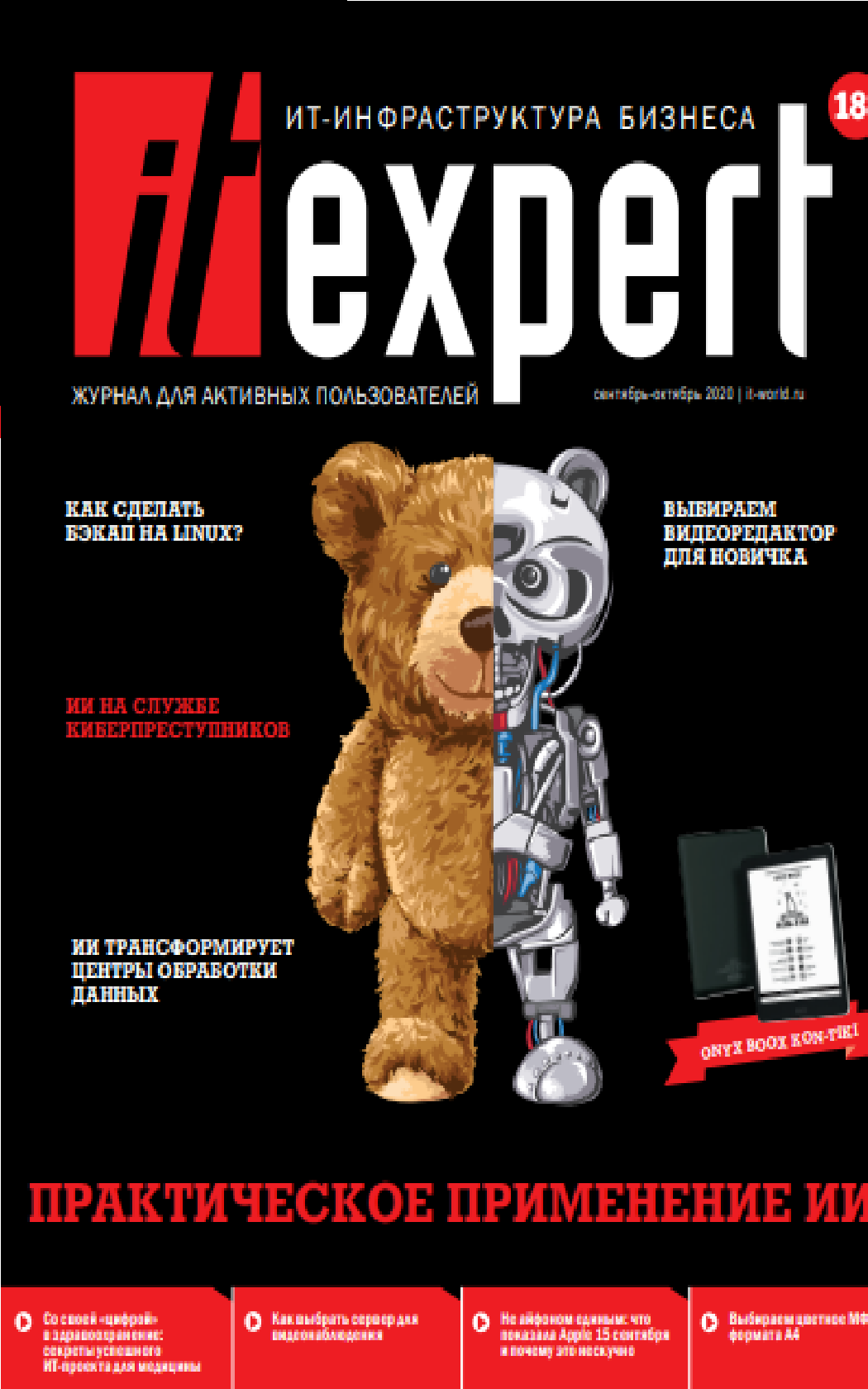 IT-Expert ISBN itmedia_15