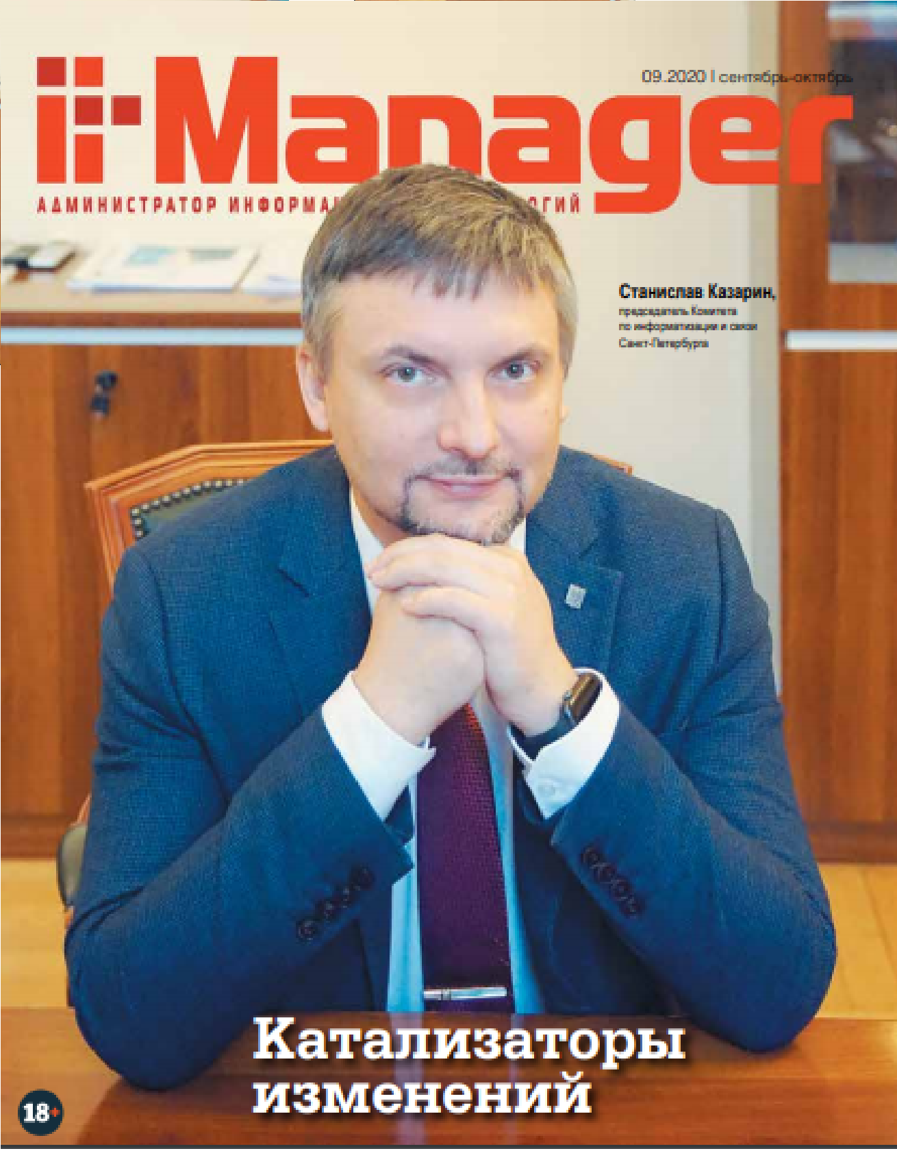 IT-Manager ISBN itmedia_31