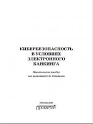 Кибербезопасность в условиях электронного банкинга: Практическое пособие ISBN 978-5-907244-61-0