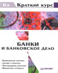 Банки и банковское дело ISBN 5-272-00227-Х