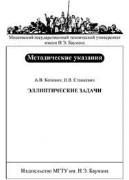Эллиптические задачи: Метод. указания к выполнению курсового проекта по курсу «Уравнения математической физики» ISBN 005-2009