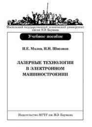 Лазерные технологии в электронном машиностроении: учебное пособие ISBN 012-2008-maket
