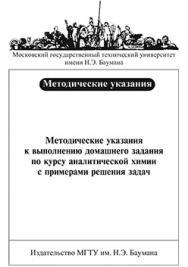 Методические указания к выполнению домашнего задания по курсу аналитической химии с примерами решения задач ISBN 019-2009