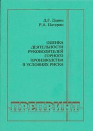 Оценка деятельности руководителей горного производства в условиях риска ISBN 0236-1493-2