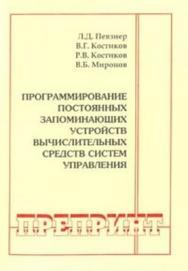 Программирование постоянных запоминающих устройств вычислительных средств систем управления ISBN 02361493_23
