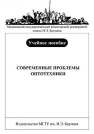 Современные проблемы оптотехники : учеб. Пособие ISBN 039-2009