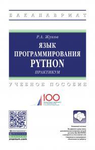 Язык программирования Python: практикум ISBN 978-5-16-014701-7