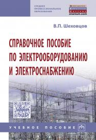 Справочное пособие по электрооборудованию и электроснабжению ISBN 978-5-16-013424-6
