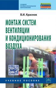 Монтаж систем вентиляции и кондиционирования воздуха ISBN 978-5-16-004299-2