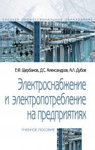 Электроснабжение и электропотребление на предприятиях ISBN 978-5-00091-650-6