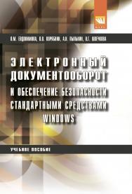 Электронный документооборот и обеспечение безопасности стандартными средствами windows ISBN 978-5-906923-24-0