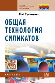 Общая технология силикатов ISBN 978-5-16-009741-1